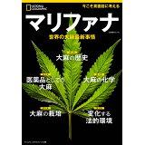 マリファナ世界の大麻最新事情 (日経BPムック ナショナルジオグラフィック別冊)