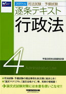 2019年版 司法試験・予備試験 逐条テキスト 4 行政法