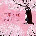 卒業/桜オルゴール [ (オルゴール) ]