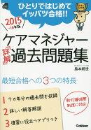 ケアマネジャー「詳解」過去問題集(〔2015-16年版〕)