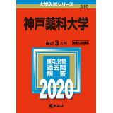 神戸薬科大学(2020年版) (大学入試シリーズ)
