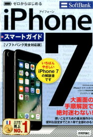 ゼロからはじめるiPhone 7スマートガイド(ソフトバンク完全対応版) [ リンクアップ ]