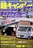 軽キャンパーfan(vol.28)