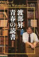 渡部昇一青春の読書新装版