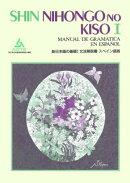新日本語の基礎1文法解説書スペイン語版