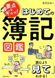 はじめての簿記図鑑
