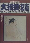 大相撲力士名鑑(平成13年版)