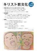 【POD】キリスト教文化 第16号