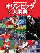 オリンピック大事典