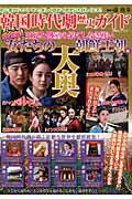韓国時代劇歴史ガイド(女たちの「大奥」朝鮮王朝編)