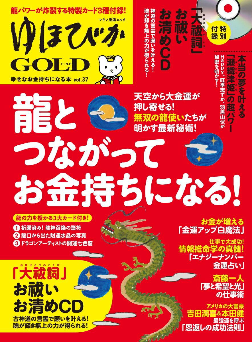 ゆほびかGOLD vol.37 幸せなお金持ちになる本