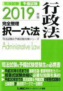 司法試験&予備試験完全整理択一六法 行政法(2019年版)