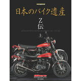 日本のバイク遺産 Z伝 上 (Motor magazine mook)