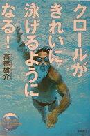 クロールがきれいに泳げるようになる!
