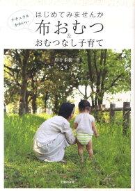 【バーゲン本】はじめてみませんか布おむつ&おむつなし子育て [ 岸下 未樹 ]