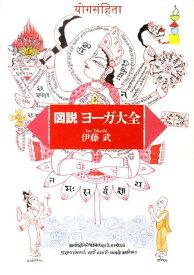 図説ヨーガ大全 [ 伊藤武 ]
