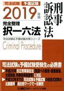 司法試験&予備試験完全整理択一六法 刑事訴訟法(2019年版)