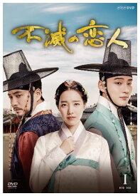 不滅の恋人 DVD-BOX I [ ユン・シユン ]