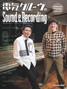 電気グルーヴのSound&Recordling PRODUCTION ITERVIEWS 1992 (Rittor Music Mook)