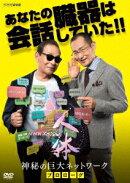 NHKスペシャル 人体 神秘の巨大ネットワーク プロローグ