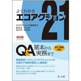 改訂版 よくわかるエコアクション21 Q&A-基本から実務までー [ エコアクション21研究会 ]