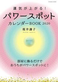 運気が上がる!パワースポットカレンダーBOOK 2020 [ 桜井 識子 ]