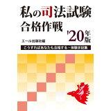 私の司法試験合格作戦('20年版) (YELL books)