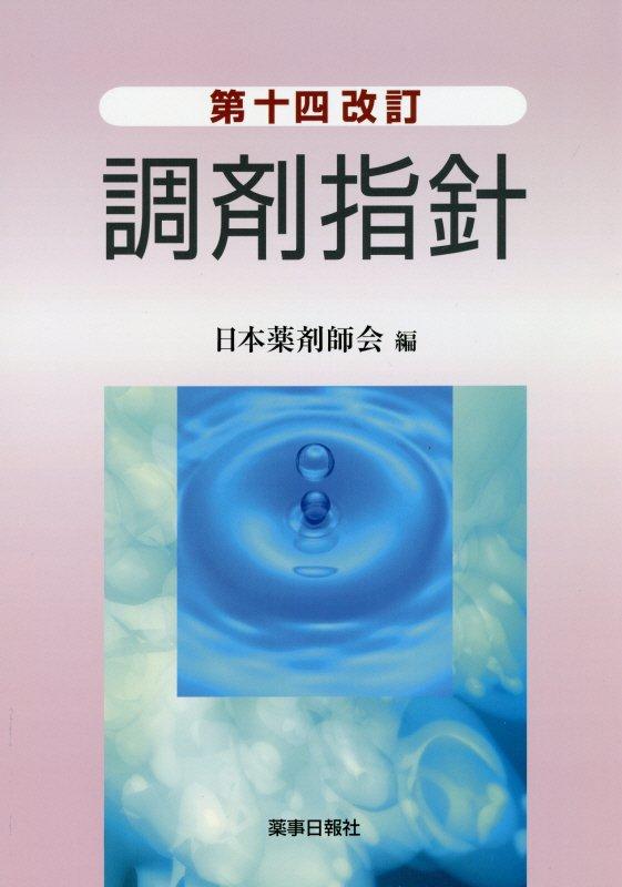 第十四改訂 調剤指針 [ 日本薬剤師会 ]