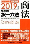 司法試験&予備試験完全整理択一六法 商法(2019年版)