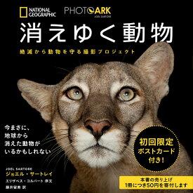 PHOTO ARK 消えゆく動物 絶滅から動物を守る撮影プロジェクト [ ジョエル・サートレイ ]