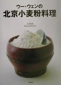 ウー・ウェンの北京小麦粉料理 [ ウーウェン ]