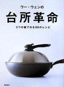 ウー・ウェンの台所革命