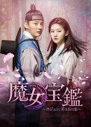 魔女宝鑑〜ホジュン、若き日の恋〜DVD-BOX 1