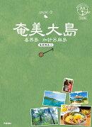 02 地球の歩き方JAPAN 島旅 奄美大島〜奄美群島1〜 3訂版
