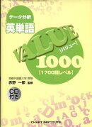 英単語VALUE 1000