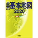 最新基本地図(2020)44訂版