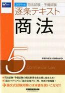 2019年版 司法試験・予備試験 逐条テキスト 5 商法