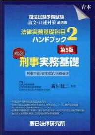 司法試験予備試験法律実務基礎科目ハンドブック(2)第5版 刑事実務基礎 [ 新庄健二 ]