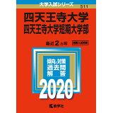 四天王寺大学・四天王寺大学短期大学部(2020) (大学入試シリーズ)