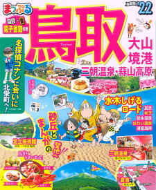まっぷる 鳥取 大山・境港 三朝温泉・蒜山高原'22 (まっぷるマガジン)
