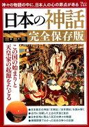日本の神話完全保存版
