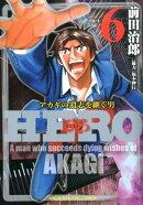 HERO(6)