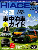 TOYOTA new HIACE fan(vol.42)