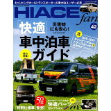TOYOTA new HIACE fan(vol.42) 災害時にも安心!「快適」車中泊車ガイド (ヤエスメディアムック)