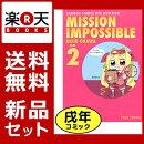 ミッソンインパッセボーゥ 1-2巻セット