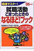 超速マスタ-!就職活動こまったときのなるほど!ブック(〔'05年度版〕)