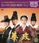 華政[ファジョン] コンパクトDVD-BOX2