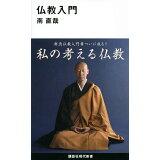 仏教入門 (講談社現代新書)