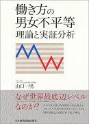 働き方の男女不平等 理論と実証分析