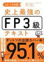 史上最強のFP3級テキスト 18-19年版 [ 高山一恵 ]